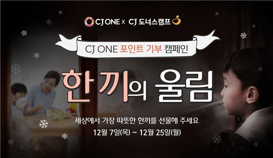 "CJ나눔재단 ""CJ ONE 포인트로 겨울방학 결식아동 도와요"""
