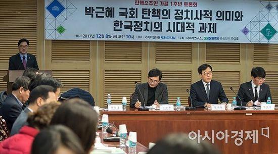 8일 오전 탄핵소추안 가결 1주년 토론회가 국회에서 열렸다.