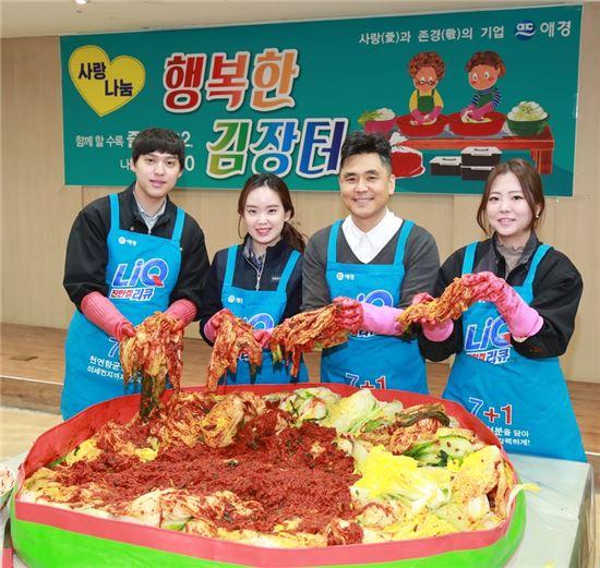 애경산업 임직원들이 김장 나눔 행사를 진행하고 있다.