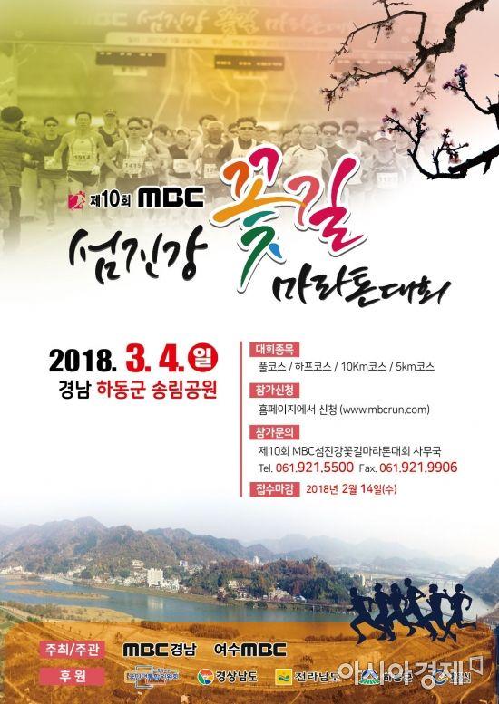 MBC섬진강꽃길마라톤 내년 3월 4일 개최…참가자 모집
