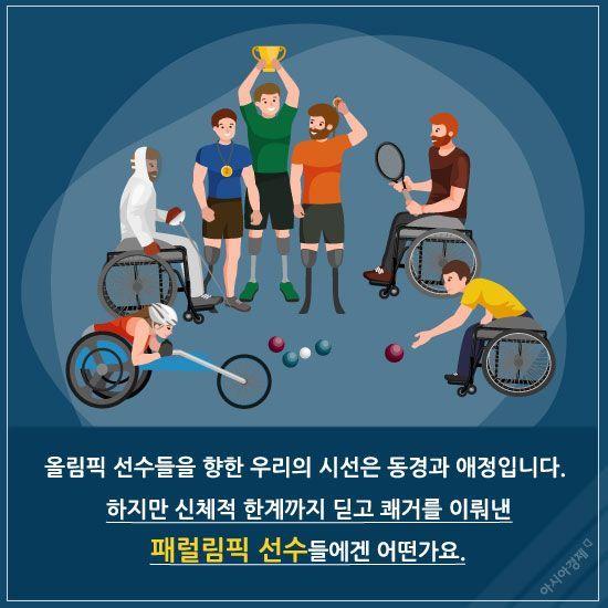 [카드뉴스]그들만 뛰는 세상이 아닌 함께, 나란히 뛰는 축제 - '2018 동계패럴림픽'