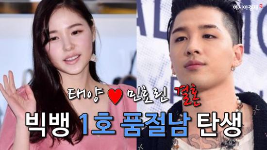 태양♥민효린 결혼…빅뱅 1호 품절남 탄생 (영상)