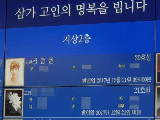 그룹 샤이니 종현의 빈소가 19일 오전 서울 아산병원 장례식장에 마련됐다. 발인은 21일이다. 사진 = 이관주 기자