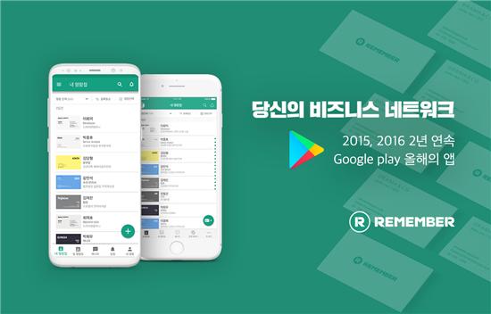 네이버, 명함관리 앱 '리멤버' 운영사 드라마앤컴퍼니 인수