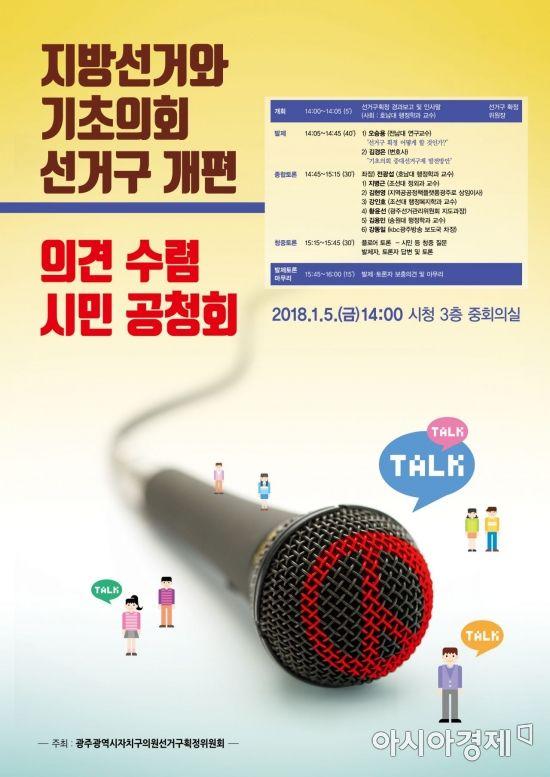 '제7회 전국동시지방선거' 기초의회 선거구 개편 공청회 개최
