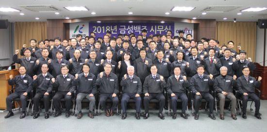 """""""수주목표 1조 달성"""" 금성백조, 2018 시무식"""