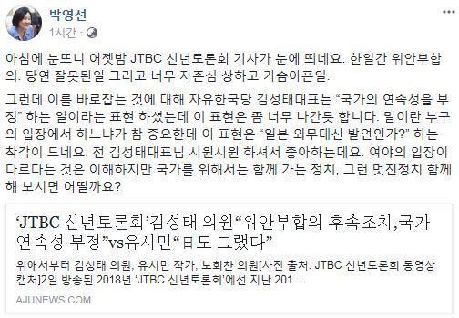 사진=박영선 더불어민주당 의원 페이스북 캡처