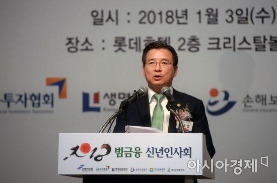 [포토]신년사하는 김용범 부위원장