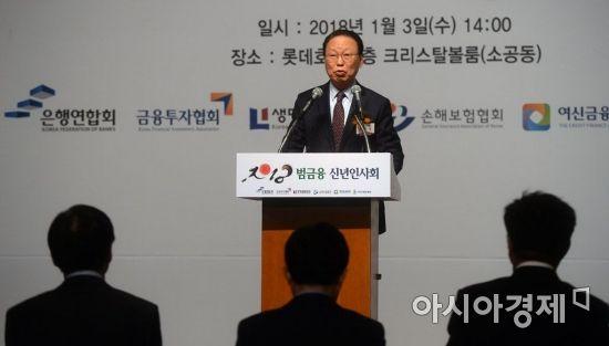 [포토]신년사하는 최흥식 금융감독원장