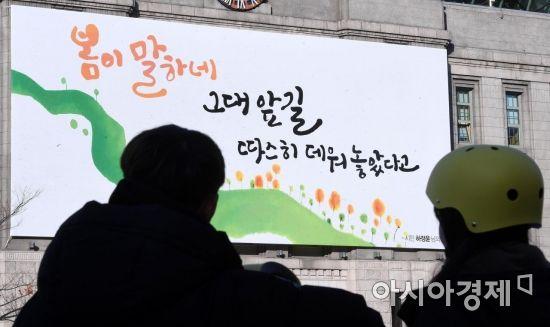 [포토] 서울광장 신년문안 바라보는 시민들