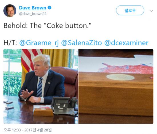 워싱턴 이그재미너 기자가 소개한 트럼프 대통령 책상 위의 다이어트 콜라 버튼