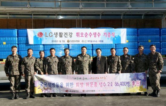 LG생활건강, 희망을나누는사람들 통해 1군사령부 생수 34만5600병 후원