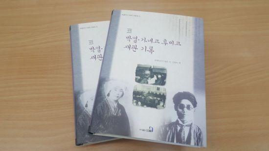 박열· 가네코 재판 기록 서적 발간