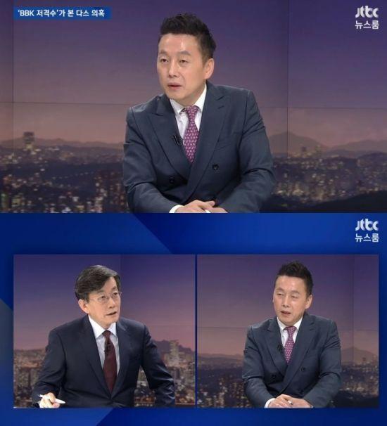 사진=JTBC '뉴스룸' 방송화면 캡처