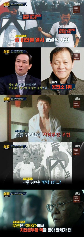 '썰전' / 사진=JTBC 방송화면 캡처
