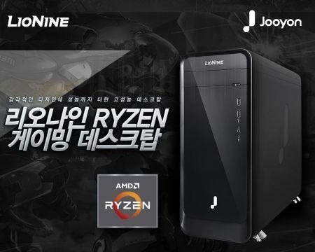 주연테크, 리오나인 AMD 라이젠 탑재 게이밍데스크탑 시리즈 출시