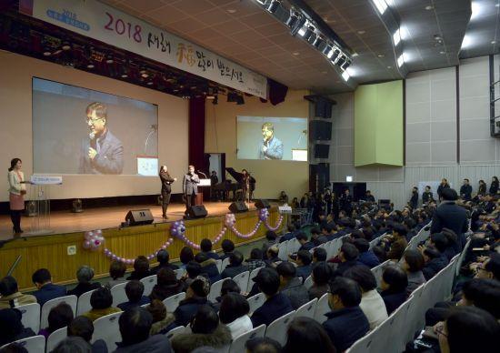 김성환 구청장이 12일 오후 4시 노원구민회관 대강당에서 개최한 '2018년 신년 인사회'에 참석해 신년사를 하고 있다.