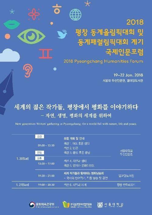 '평창 올림픽' 계기 젊은 작가들…19~22일 국제인문포럼
