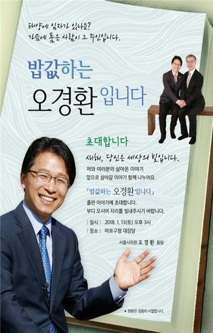 '밥값하는 오경환입니다' 출판 기념회 개최