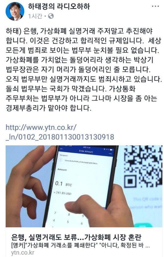 하태경 바른정당 최고위원이 가상통화 논란에 대한 법무부의 대응을 비판했다./사진=하태경 페이스북 캡쳐