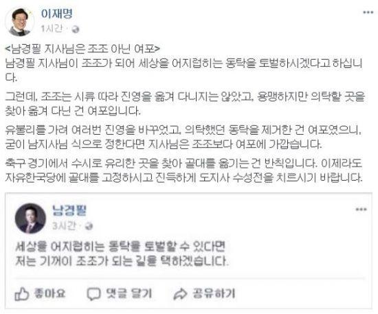 사진=이재명 성남시장 페이스북 캡처