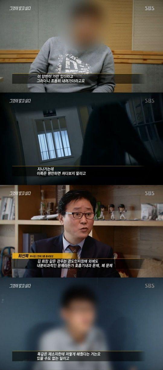 사진=SBS '그것이 알고싶다' 방송화면 캡처
