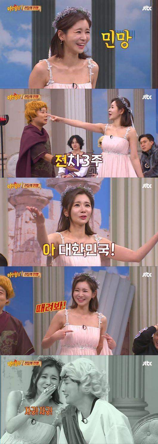 사진=JTBC 예능 프로그램 '아는 형님' 방송화면 캡처