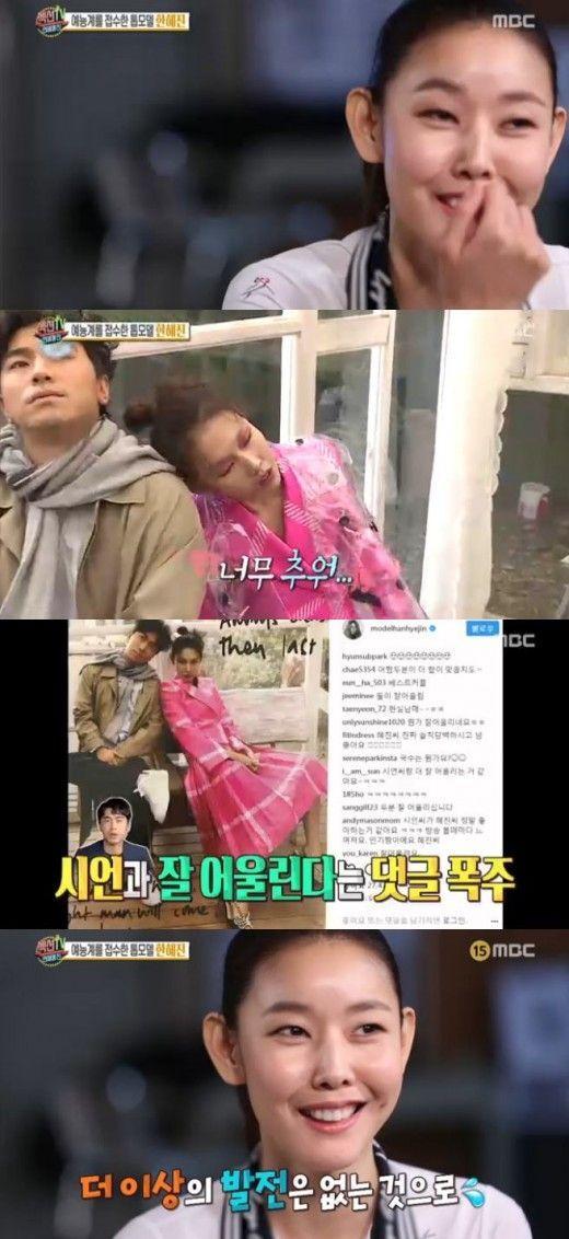 사진=MBC '섹션TV 연예통신' 방송 캡처
