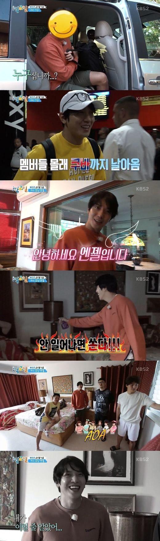 사진=KBS2TV '해피선데이-1박2일 시즌3' 방송 화면 캡처