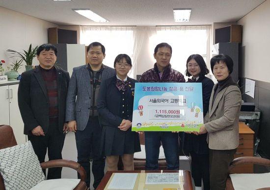 서울외고 학생들 따뜻한 겨울나기 성금 전달