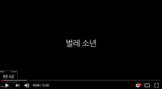 사진=유튜브 캡쳐