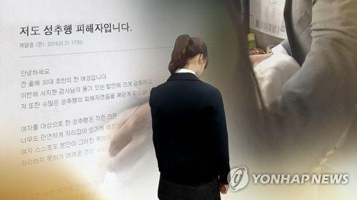 '미투' 운동 / 이미지=연합뉴스