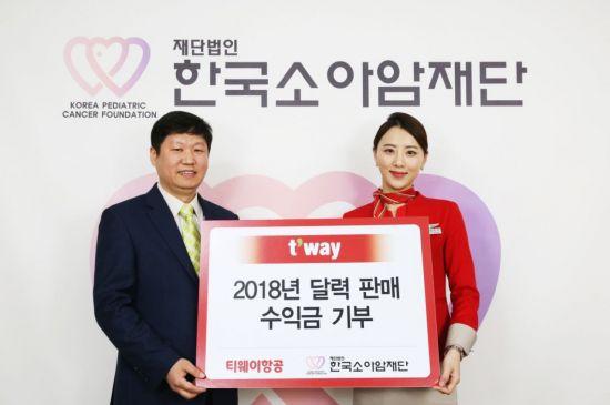 티웨이항공, 달력 판매 수익금 전액 기부