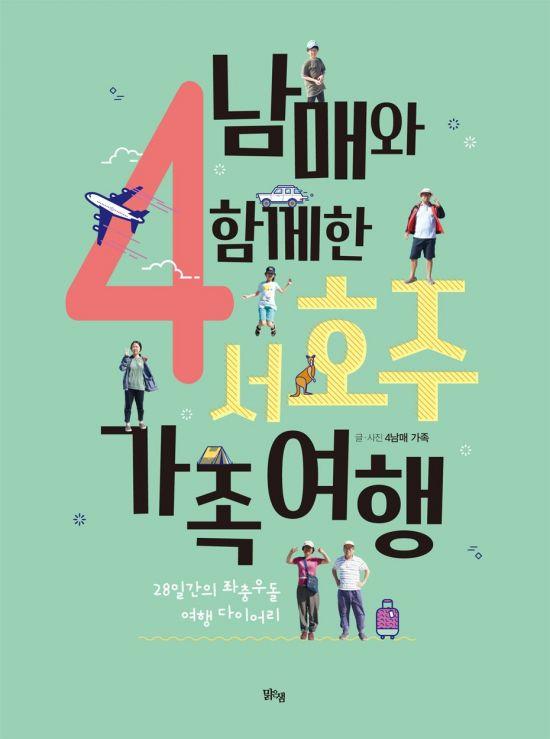 [신간안내]'4남매와 함께한 서호주 가족여행'…온가족이 함께 본 대자연의 숨결