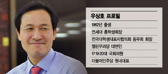 """[6·13 지방선거를 말한다]우상호 """"박원순 부동산 정책 실패…집값 잡겠다"""""""