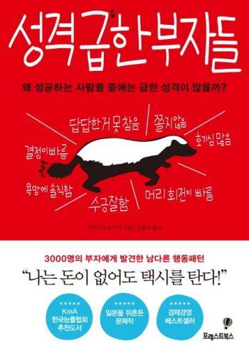[신간안내] '성격 급한 부자들' 外