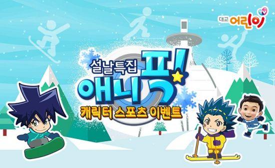 대교어린이TV, 설 특집 프로그램 편성·이벤트