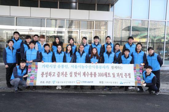 서울시농수산식품공사 설 맞이 제수용품· 과일 지원