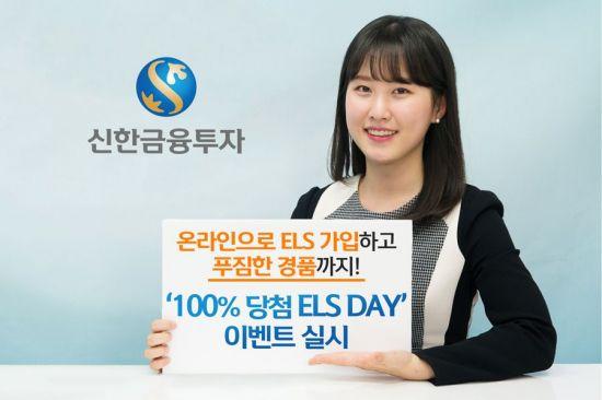 신한금융투자, '100% 당첨 ELS DAY' 이벤트 진행
