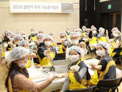 KB손보, '설맞이 떡국 나눔 봉사활동' 진행