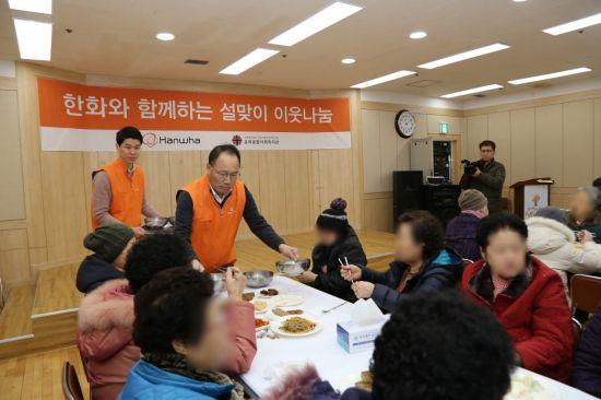 옥경석 ㈜한화 사장이 14일 서울 중구 유락종합사회복지관에 어르신들을 초청해 설 맞이 떡국을 나눠주고 있다.