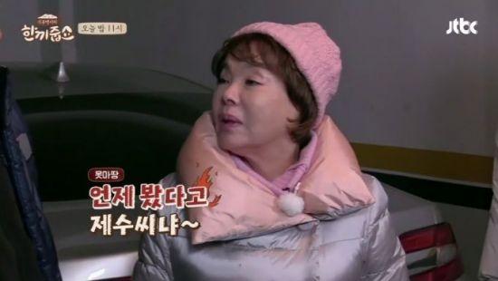 사진=JTBC 예능프로그램 '한끼줍쇼' 방송화면 캡처