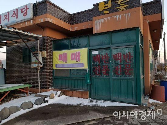 한국GM 군산공장 폐쇄로 지역 경제 상황이 악화될 것으로 우려되고 있다. '매매' 현수막을 걸고 문을 닫은 공장 인근 식당