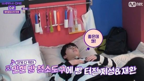 사진=Mnet 예능프로그램 'WANNAONE GO : ZERO BASE' 화면 캡처