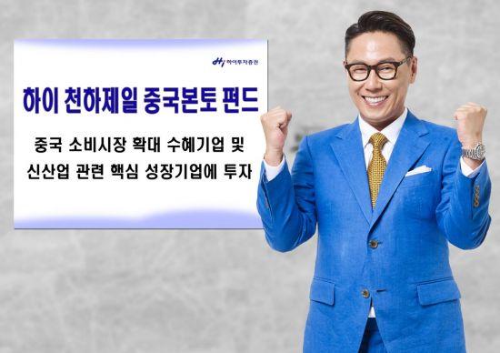 [봄맞이 재테크] 中 증시 투자확대…'하이 천하제일 중국본토 펀드'