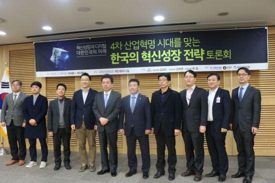 28일 국회 의원회관에서 '4차 산업혁명 시대를 맞는 한국의 혁신성장 전략' 토론회 참석자들이 기념 촬영을 하고 있다. (사진 : 김성수 의원실)