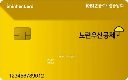 노란우산공제 가입자 전용 제휴카드