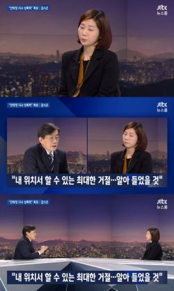 '뉴스룸' 김지은 / 사진=JTBC 방송화면 캡처