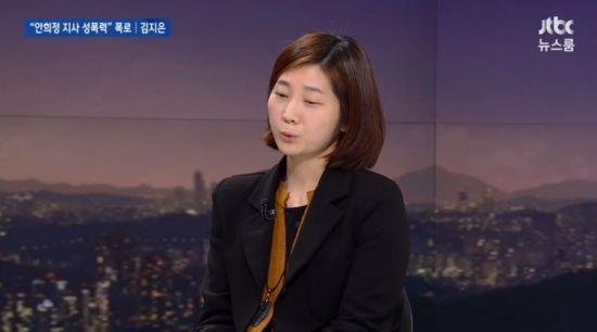 """김지은 측 """"안 전 지사, 증인 모해위증 고소는 전형적인 성범죄 역고소"""""""