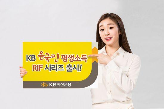KB자산운용, 'KB온국민평생소득RIF' 출시